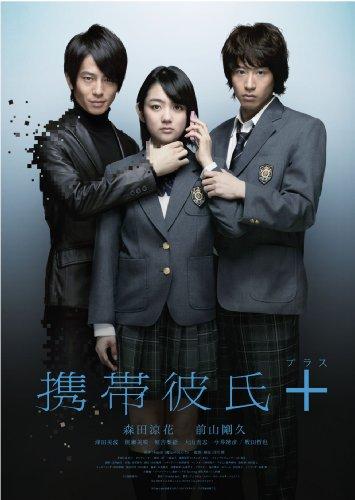 Original Video - Keitai Kareshi + [Japan DVD] GNBD-1681