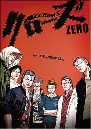 Zero クローズ
