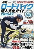 最新ロードバイク購入完全ガイド2016-17 (コスミックムック)