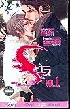 S Volume 1 (Yaoi Novel) (v. 1)