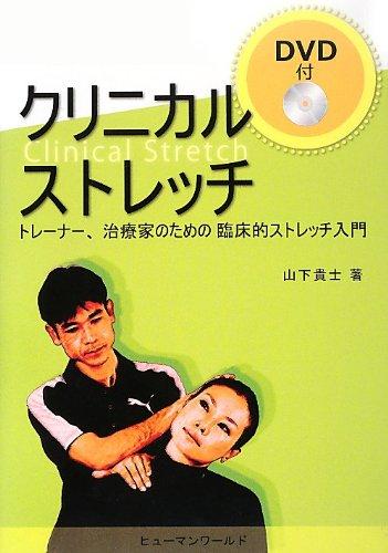 Kurinikaru sutoretchi : torēnā chiryōka no tame no rinshōteki sutoretchi nyūmon ebook