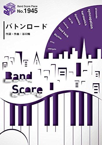 バンドスコアピース1945 バトンロード by KANA-BOONの商品画像