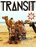 TRANSIT(トランジット)9号~永久保存 美しきモロッコという迷宮~ (講談社 Mook)