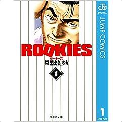 [まとめ買い] ROOKIES