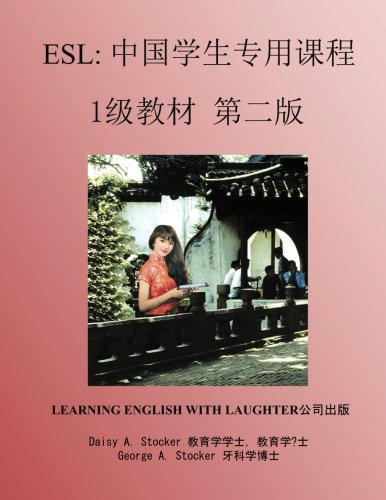ESL: Lessons for Chinese Students: Level 1 Workbook (ESL: 中国学生专用课程) (Volume 1)