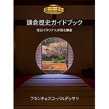 Kamakura Rekishi Gaidobukku: Zainichi Itariajin ga Kataru Kamakura (Francesco Baldessari) (Japanese Edition)
