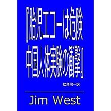 taiji ekoha kiken chugoku jintai jikken no syogeki (habo) (Japanese Edition)
