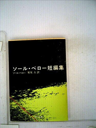 ソール・ベロー短編集