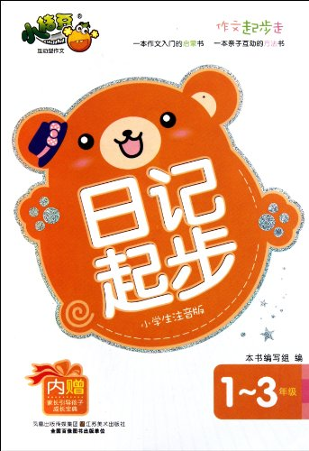 Starting out in Writing--Starting from Diary-keeping (Chinese Edition)