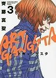 アートギャングスタ 3 (3巻) (ヤングキングコミックス)