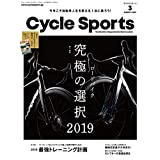 CYCLE SPORTS 2019年3月号