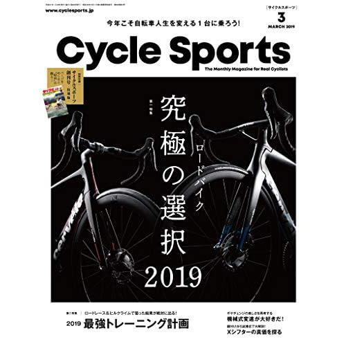 サイクルスポーツ 2019年3月号 画像