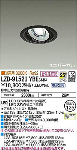DAIKO LEDユニバーサルダウンライト (LED内蔵) 電源別売 惣菜用 3000K 埋込穴Φ125 LZD91521YBE ※受注生産品 B07K2RGLZM