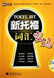 New TOEFL Vocabulary Code - with MP3 (Chinese Edition)