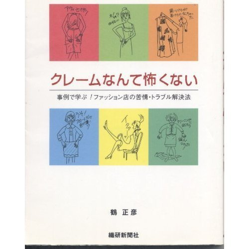 Complaints and troubleshooting solutions store fashion learn in case -! Not afraid Nante claim (2005) ISBN: 4881241613 [Japanese Import] pdf epub