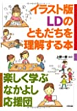 イラスト版 LDのともだちを理解する本―楽しく学ぶなかよし応援団
