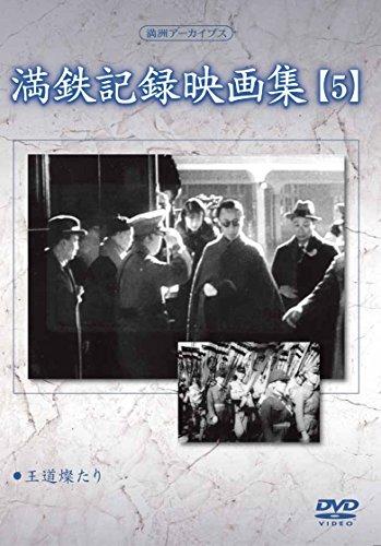 満洲アーカイブス「満鉄記録映画集」第5巻の商品画像