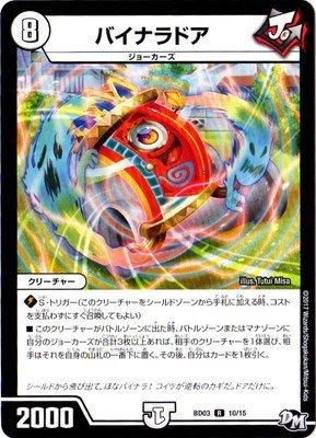 デュエルマスターズDMBD-03/超メガ盛りプレミアム7デッキ 集結!! 炎のJ・O・Eカーズ/BD-03/10/R/バイナラドア