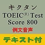 キクタンTOEIC(R) Test Score 800 例文音声【旧版に対応/英単語+例文テキストデータ付】(アルク) [ダウンロード]