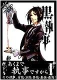 黒執事 1‾最新巻(Gファンタジーコミックス) [マーケットプレイス コミックセット]