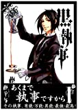Black Butler : Kuroshitsuji Comic set Vol.1 to 19 (Japanese)