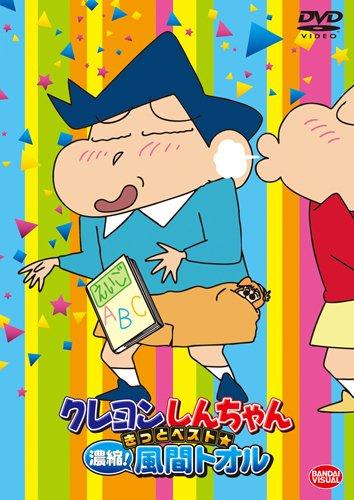 「クレヨンしんちゃん 風間くん」の画像検索結果
