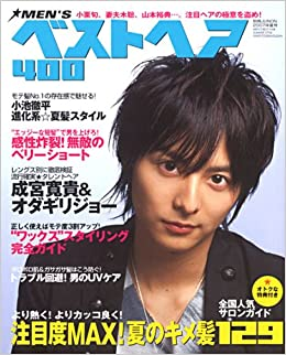 Men\u0027sベストヘア400 2007年夏号\u2015男の髪型 (別冊JUNON)