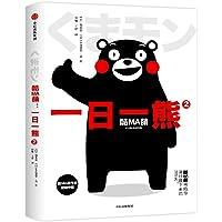 酷MA萌:一日一熊2