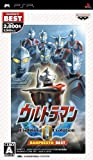 Ultraman Fighting Evolution 0 (Banpresto Best) [Japan Import]