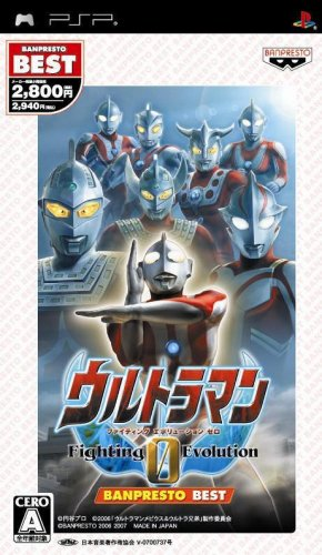 Ultraman Fighting Evolution 0 (Banpresto Best) [Japan Import] by Bandai