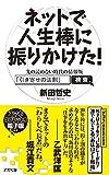 「ネットで人生棒に振りかけた!:先の読めない時代の情報版「引き寄せの法則」」新田 哲史