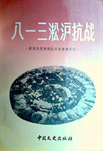 Ba yi san Song Hu kang zhan (Yuan Guo min dang jiang ling kang Ri zhan zheng qin li ji) (Mandarin Chinese Edition)