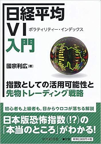 日経平均VI入門