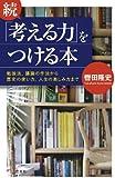 続「考える力」をつける本: 勉強法、議論の作法から歴史の使い方、人生の楽しみ方まで (単行本)