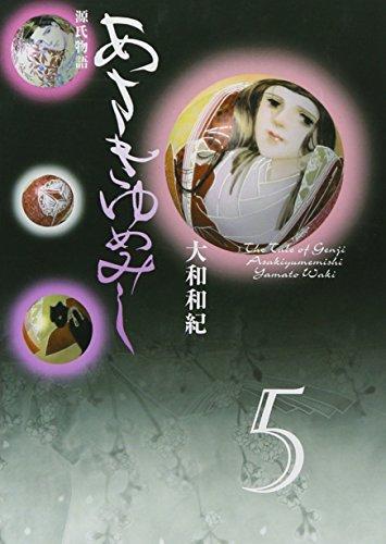 The Yumemishi Asaki (5) (Kodansha Manga Bunko) (2001) ISBN: 4063600548 [Japanese Import]