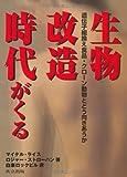 img - for Seibutsu kaizo   jidai ga kuru : Idenshi kumikae shokuhin kuro  n do  butsu to do   mukiauka book / textbook / text book