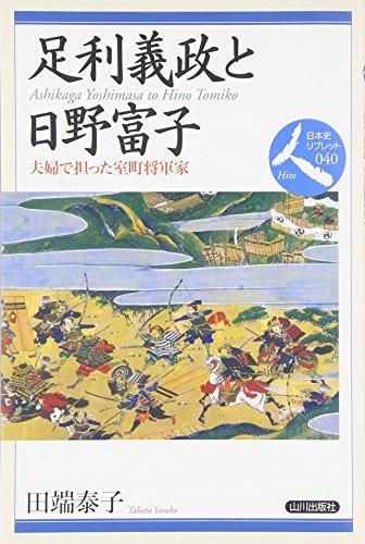 足利義政と日野富子―夫婦で担った室町将軍家 (日本史リブレット人)