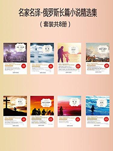 名家名译-俄罗斯长篇小说精选集(套装共8册) (Chinese Edition)