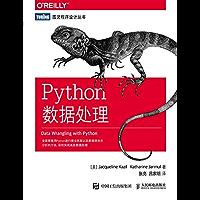 Python数据处理 (图灵程序设计丛书)