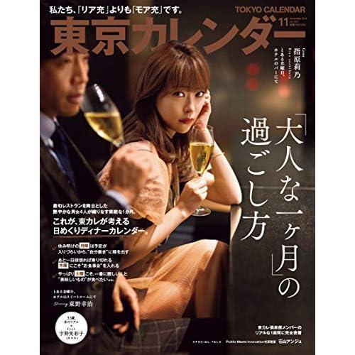 東京カレンダー 2019年11月号 表紙画像