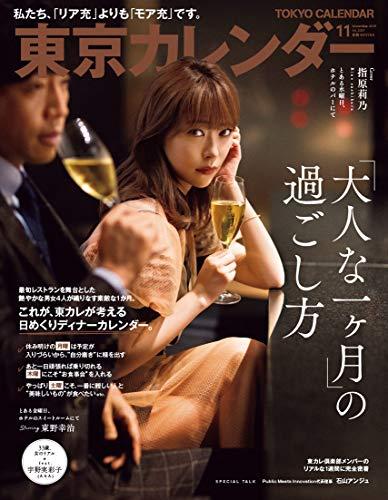 東京カレンダー 2019年11月号 画像 A