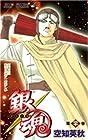 銀魂 第20巻