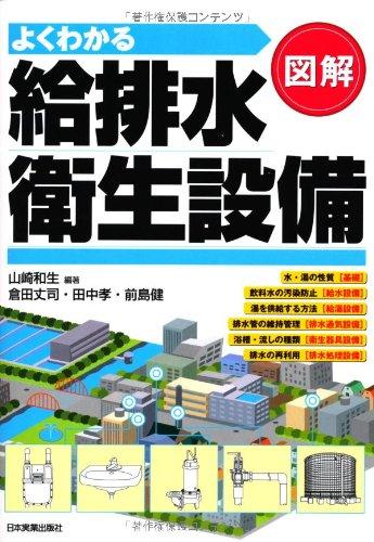 Download Zukai yoku wakaru kyūhaisui eisei setsubi PDF
