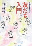 Jiheikko no tame no tomodachi nyumon.