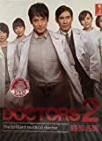 DOCTORS 2 - Brilliant Medical Doctor / Saikyou no Meii (Japanese TV Drama DVD with English Sub) by Sawamura Ikki