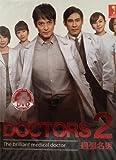 DOCTORS 2 - Brilliant Medical Doctor / Saikyou no Meii (Japanese TV Drama DVD with English Sub) by Sawamura Ikki
