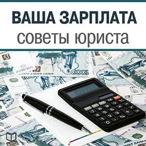 Vasha zarplata. Sovety jurista [Your Salary - Legal Advice] Audiobook