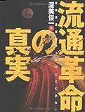 流通革命の真実―日本流通業のルーツがここにある!