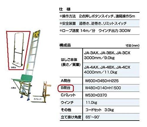 ピカ 荷揚げ機 簡易リフト JA-3BX B075JG8VZM