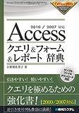 2010/2007対応Accessクエリ&フォーム&レポート辞典 (Office2010 Dictionary Series)